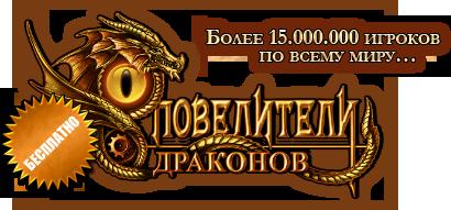 Повелители Драконов - бесплатная MMORPG с клиентом