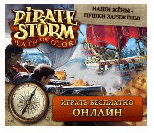 Piratestorm - браузерная онлайн игра про пиратов