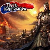 Бесплатная онлайн игра Путь Императора