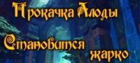 Средние уровни в онлайн игре Аллоды