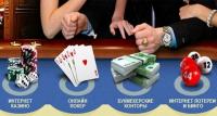 Особенности азартных игр через интернет