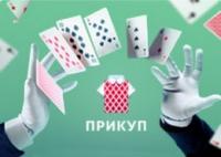 Особенности лотереи «Прикуп»